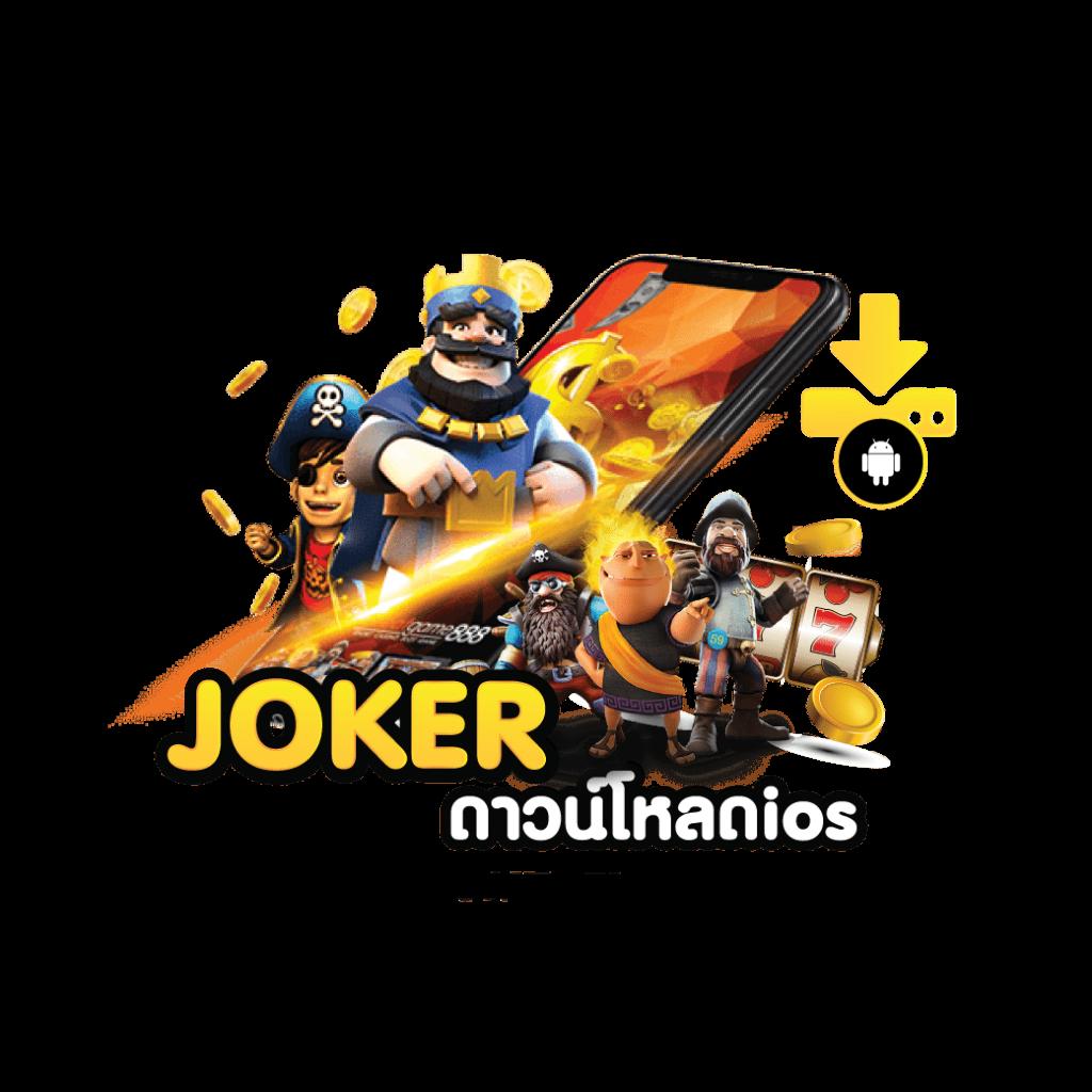 สล็อต เครดิต ฟรี 100 ไม่ ต้อง ฝาก joker
